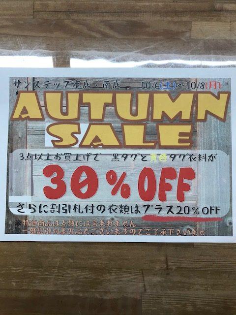 明日からAUTUMN SALE開催です!!