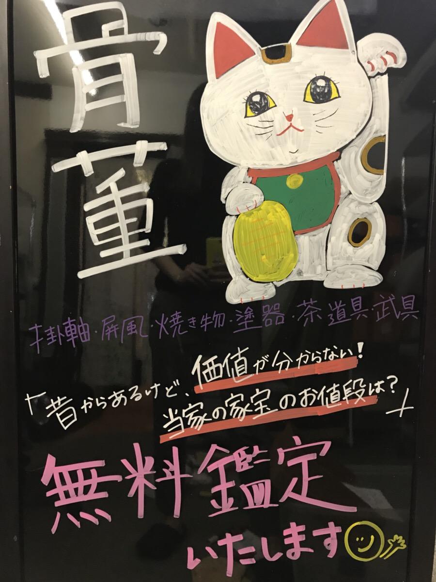 鑑定します!骨董 古美術 古道具 仏像 福井市 サンステップリプラス 査定 見積