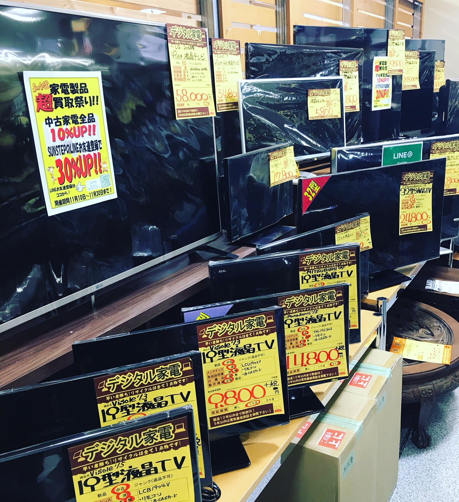 小型テレビ~大型テレビ販売中!!サンステッププラスワッセ店 買取 買い取り 福井市