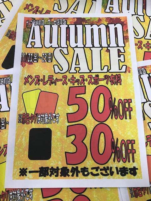 AutumnSALE 開催しちゃいますよ!