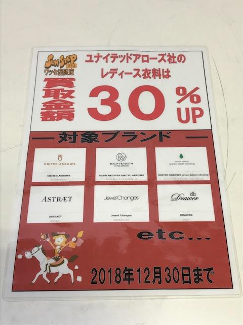 ユナイテッドアローズ社のレディース衣料買取30%UPサンステッププラスワッセ店 買取 買い取り 福井市
