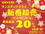 SALE最終日・ポイント10倍☆サンステッププラスワッセ店 買取  福井市