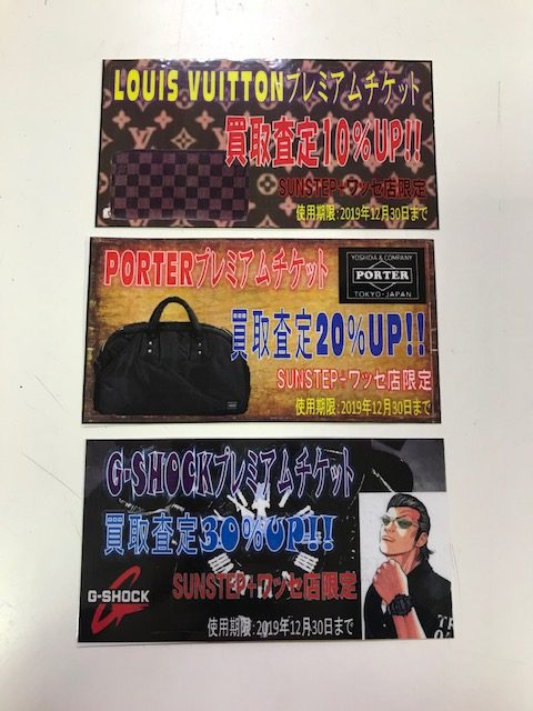 LOUIS VUITTON, PORTER, G-SHOCK 買取募集中!