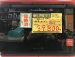 ウォーターオーブン入荷しました! 福井県 福井市 買取 サンステッププラスワッセ店
