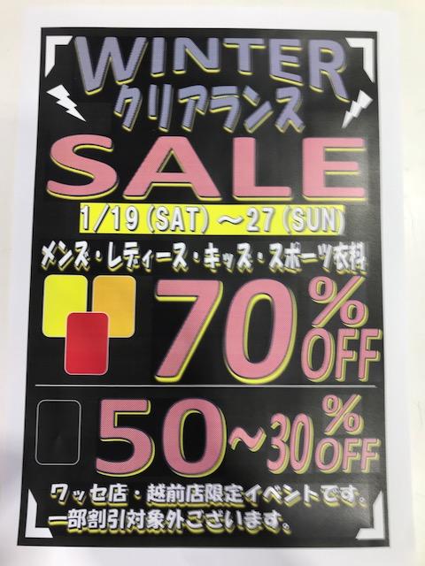 WINTERクリアランスSALE!! サンステッププラスワッセ店福井市買取販売