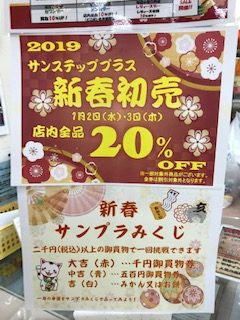 みなさま明けましておめでとうございます♪ 買取 福井県越前市 鯖江市 出張 出張買取 サンステッププラス越前店