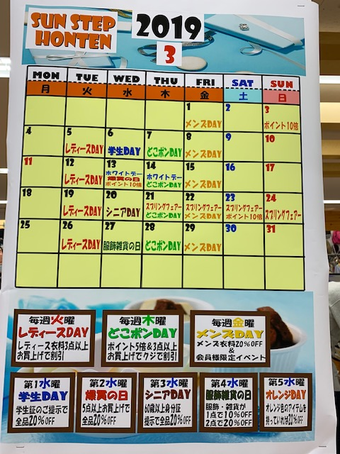 サンステップ福井本店 3月イベントカレンダー