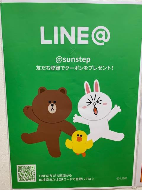 LINEのお友達登録でクーポンGET!!