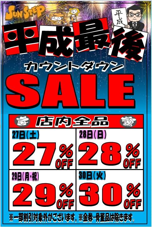 平成最後のカウントダウンSALE開催!(4/27~4/30)