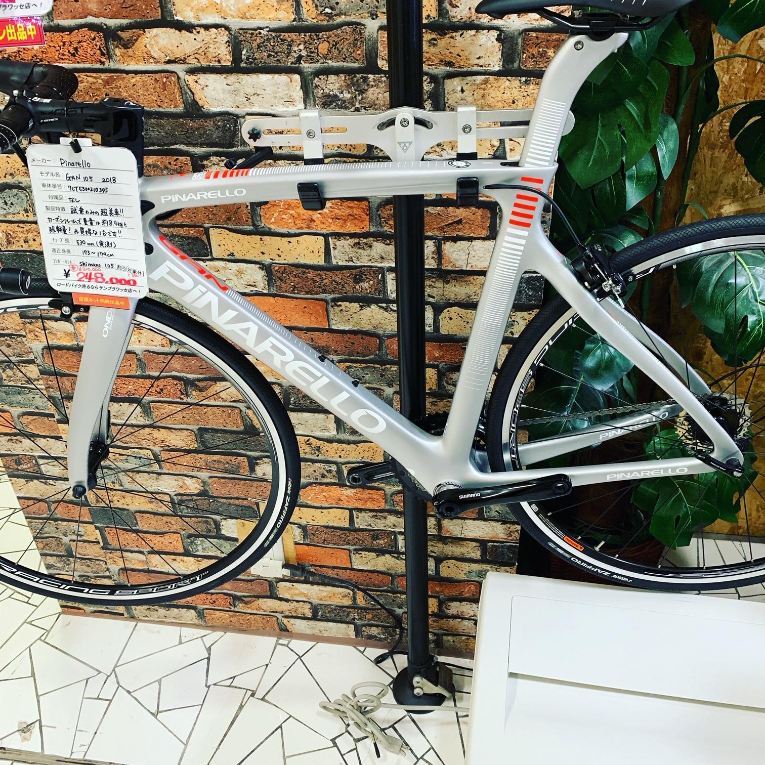 サイクリングを始めたい方へ。スポーツ用自転車販売中!サンステッププラスワッセ店 買取 買い取り 福井市