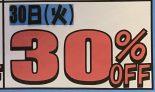 明日は、いよいよ30%OFF!お買い物をするチャンス!サンステッププラスワッセ店 買取 買い取り 福井市