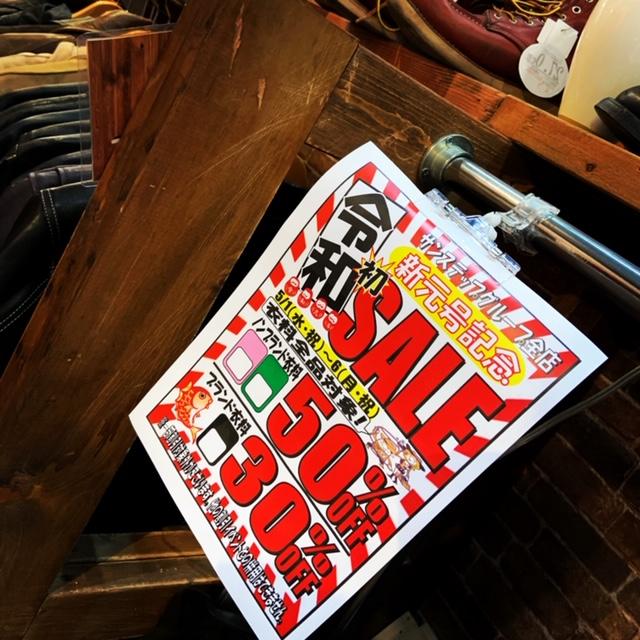 新元号記念 セール サンステップ南店