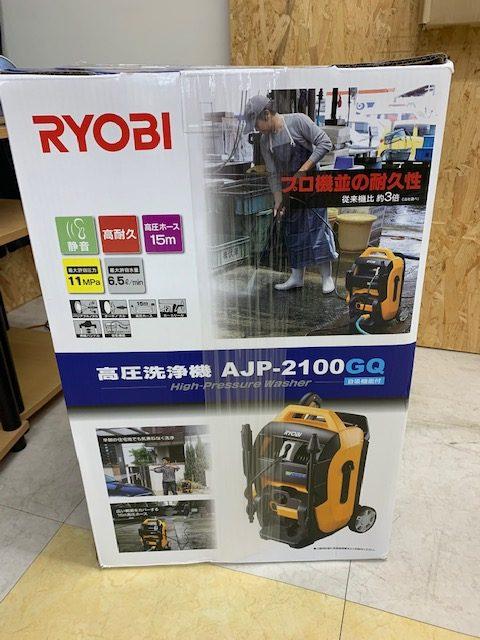 RYOBI 高圧洗浄機 AJP-2100GQ入荷しました!!買取 福井県越前市 鯖江市 出張 出張買取 サンステッププラス越前店