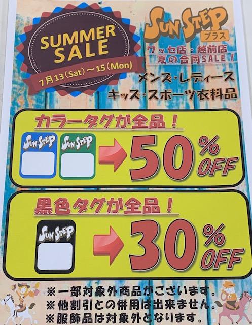 7月の3連休セール開催しちゃいます!!サンステッププラスワッセ店 買取 買い取り 福井市