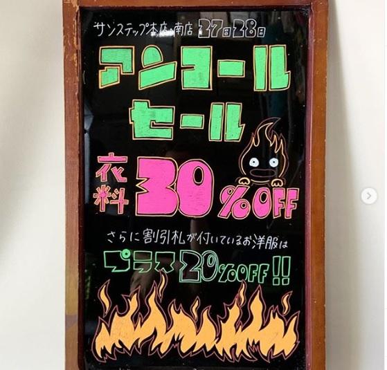 【予告】お得なセール開催致します!サンステップ福井南店