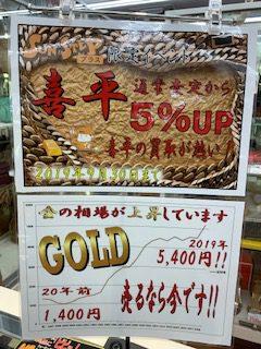 喜平ネックレス・喜平ブレスレットの買取強化イベント開催中!
