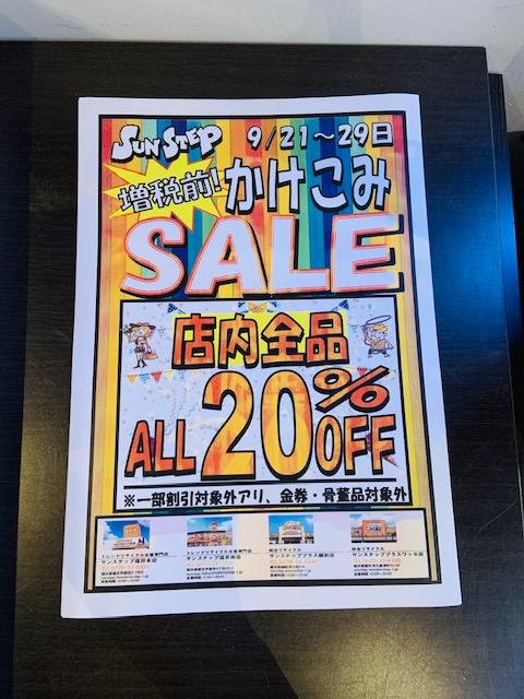 お急ぎ下さい!!明日から・・・。 買取 古着 サンステップ 福井南