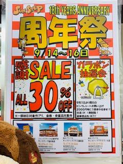 明日からです!!買取 福井県越前市 鯖江市 出張 出張買取 サンステッププラス越前店
