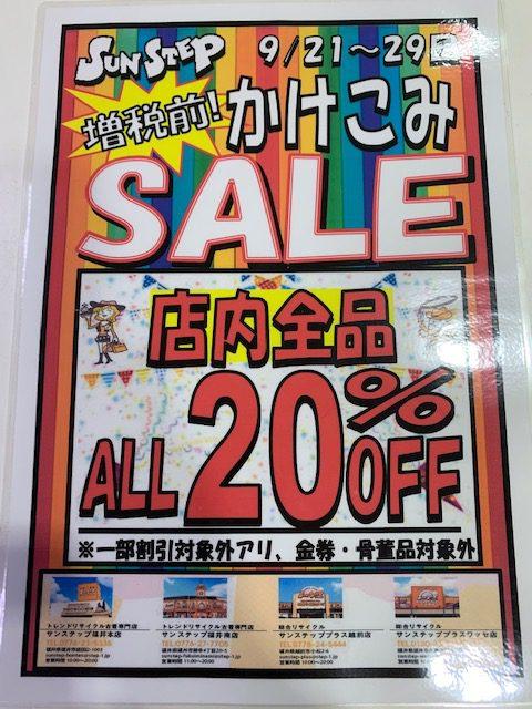 増税前 かけこみSALE 開催 ! サンステッププラスワッセ店 福井市 買取 販売 イベント