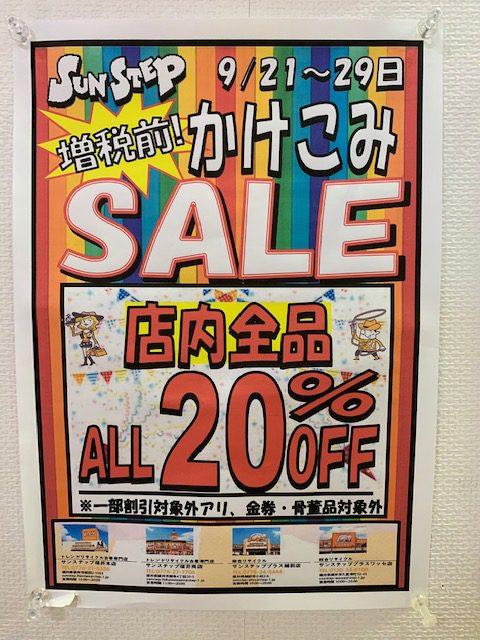 増税前!最後のチャンス! サンステッププラスワッセ店 福井市 SALE イベント