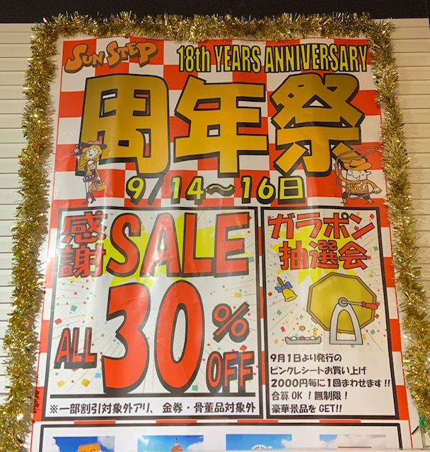 周年祭開催中!セールもしてますよ♪ サンステップ福井南店 福井のリサイクルショップ メンズ専門店