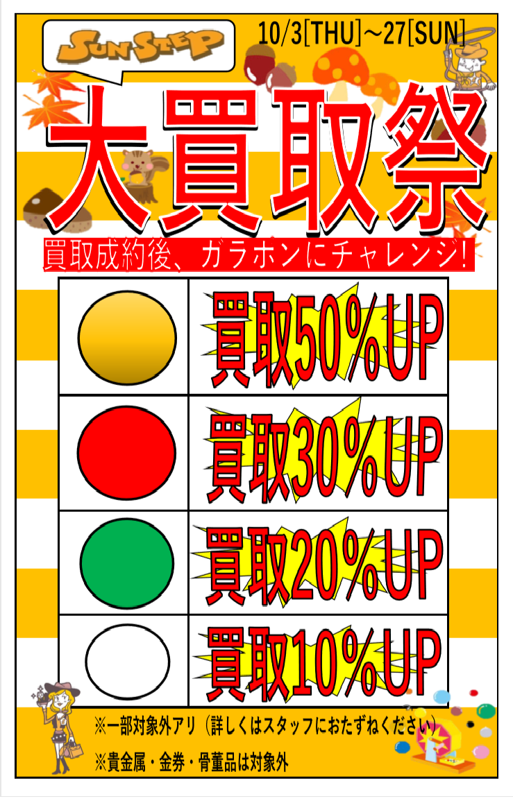 大買取祭 開催☆サンステッププラスワッセ店 買取 買い取り 福井市