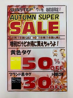 ★AUTUMN SALE★ リサイクルショップ サンステッププラス越前店