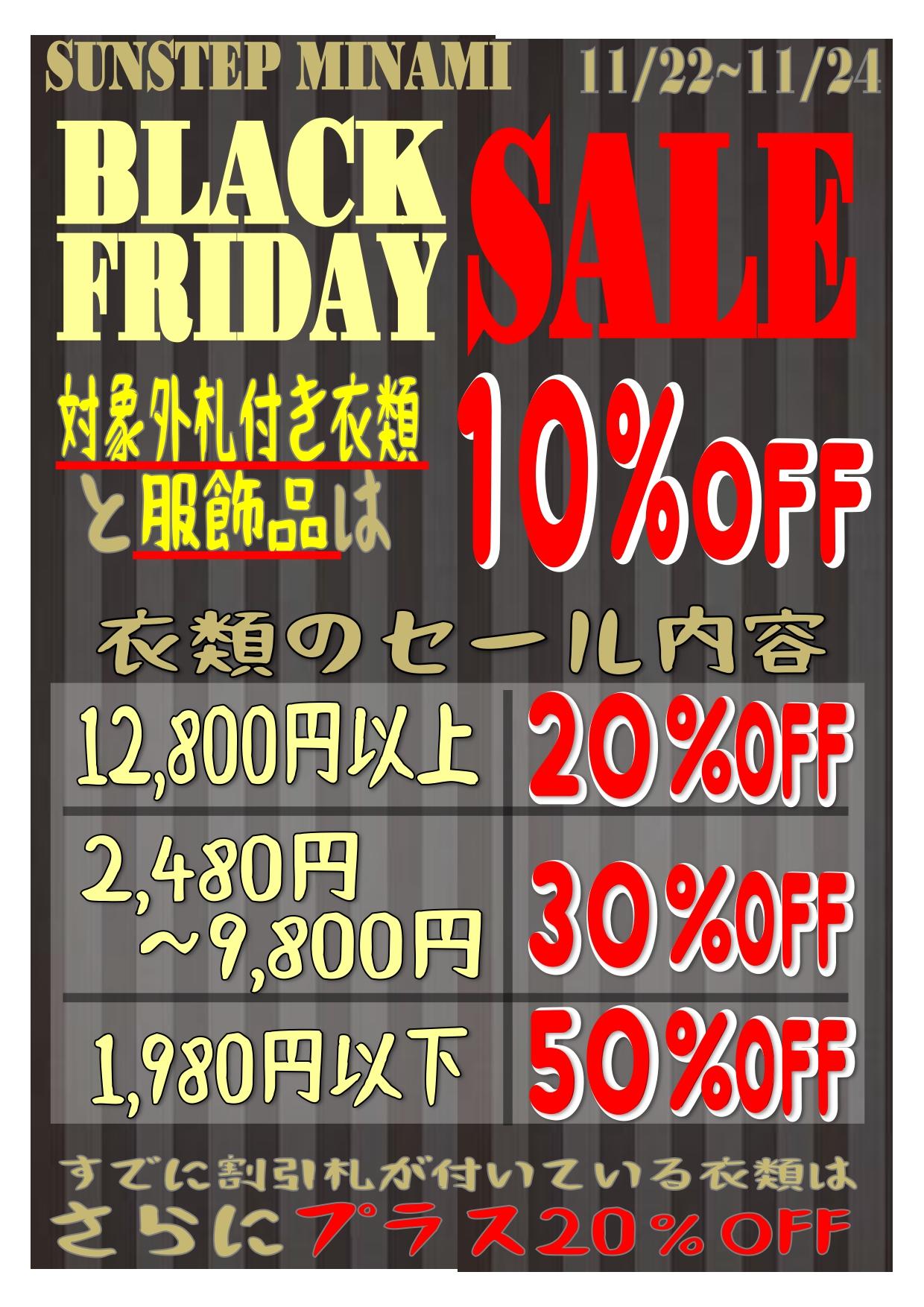 明日はブラックフライデー! サンステップ福井南店 メンズ専門店 福井のリサイクルショップ ブランド衣料買取
