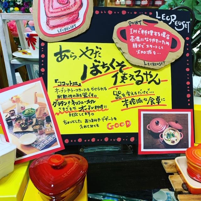 ル・クルーゼ いかがですか??サンステッププラスワッセ店 買取 買い取り 福井市