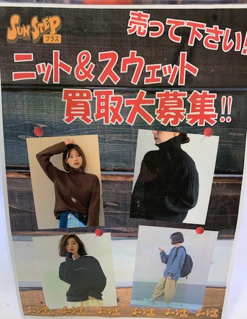 厚手のニット&スウェット買取大募集中!!