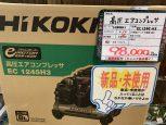 サンステッププラスワッセ店  HIKOKI EC1245H3 高圧エアコンプレッサ 新品  買取 買い取り 福井市